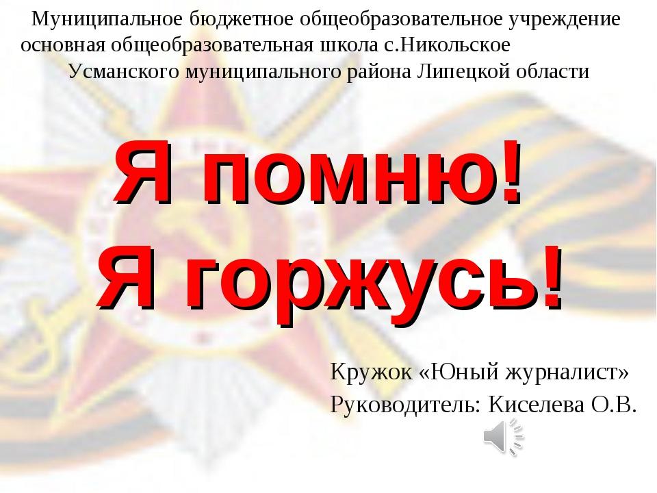 Я помню! Я горжусь! Кружок «Юный журналист» Руководитель: Киселева О.В. Муниц...