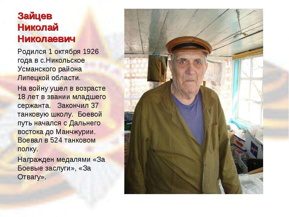 Зайцев Николай Николаевич Родился 1 октября 1926 года в с.Никольское Усманско...