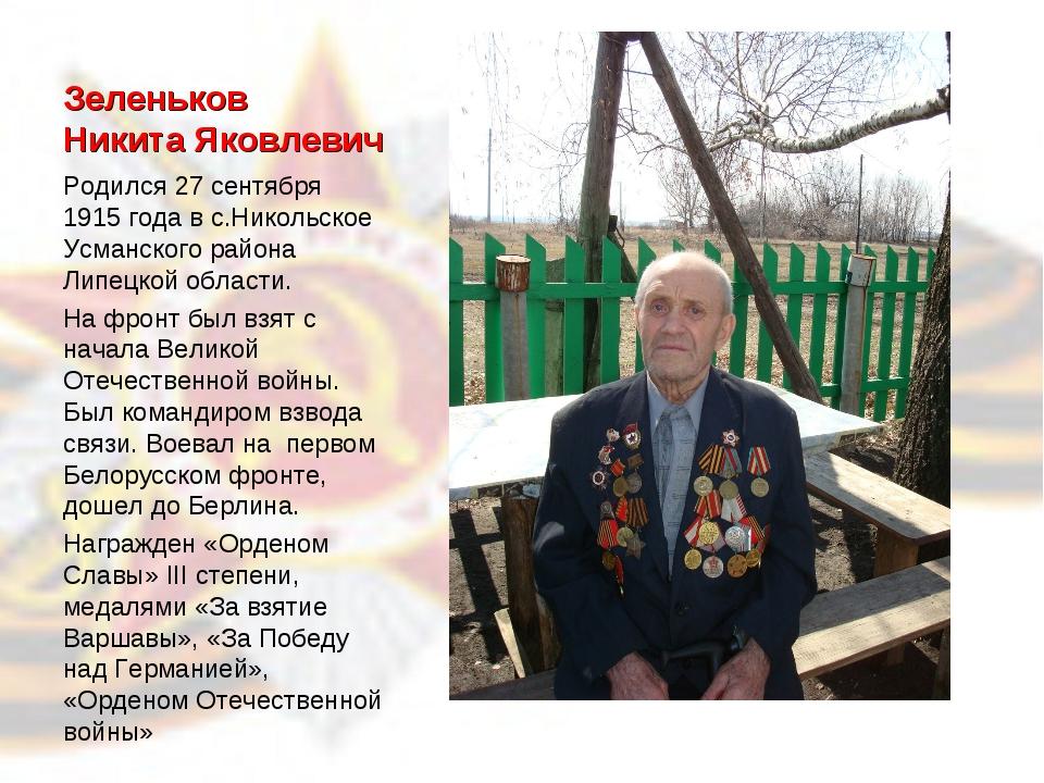 Зеленьков Никита Яковлевич Родился 27 сентября 1915 года в с.Никольское Усман...