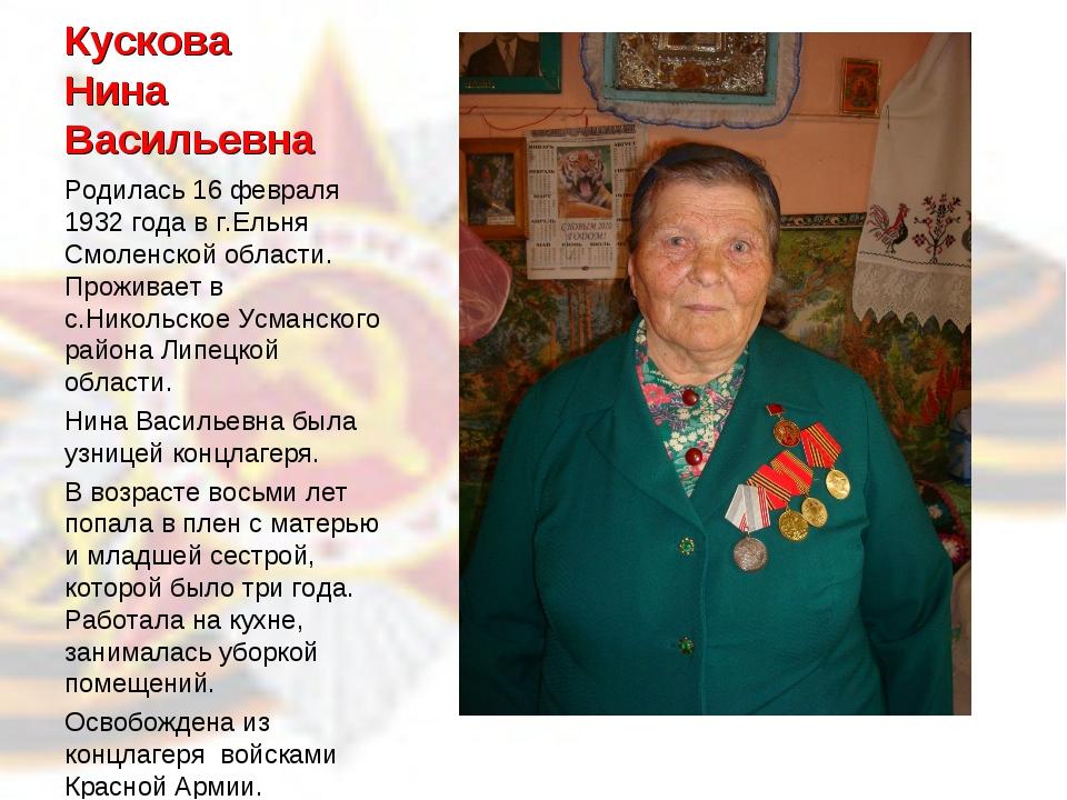 Кускова Нина Васильевна Родилась 16 февраля 1932 года в г.Ельня Смоленской об...