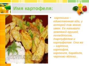 Имя картофеля: картошка – единственная еда, у которой так много имен. Ее назы