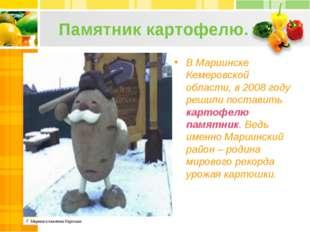 Памятник картофелю. В Мариинске Кемеровской области, в 2008 году решили поста