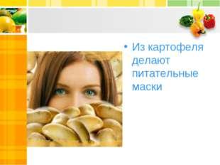 Из картофеля делают питательные маски