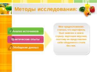 Методы исследования: Анализ источников Практические опыты Обобщение данных Мо