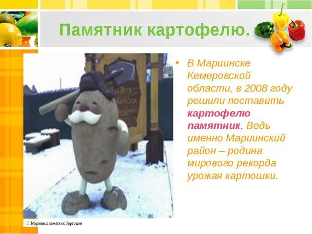 Памятник картофелю. В Мариинске Кемеровской области, в 2008 году решили поста...