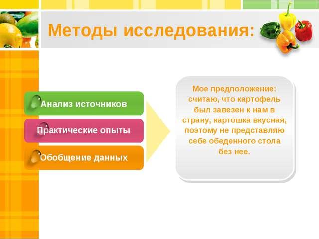 Методы исследования: Анализ источников Практические опыты Обобщение данных Мо...
