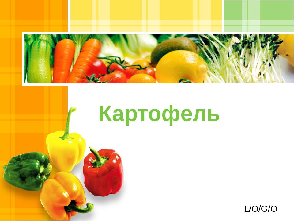 Картофель L/O/G/O