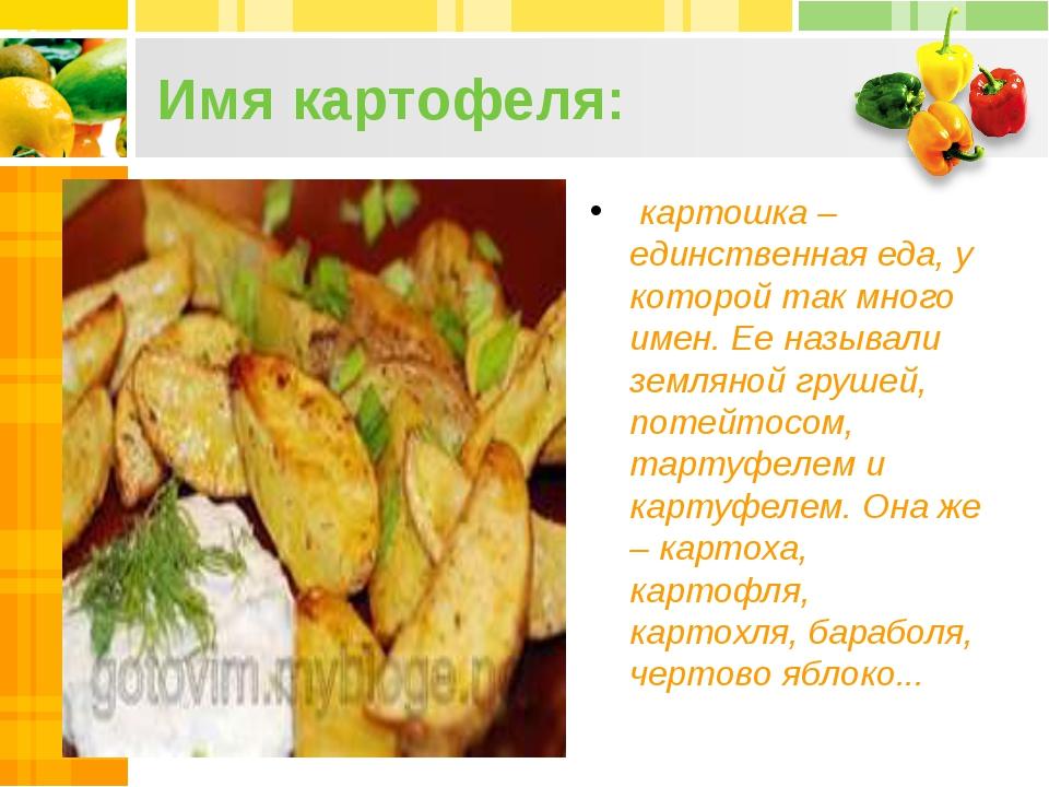 Имя картофеля: картошка – единственная еда, у которой так много имен. Ее назы...