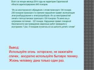 Всего за четыре месяца 2014 года на территории Саратовской области зарегистри