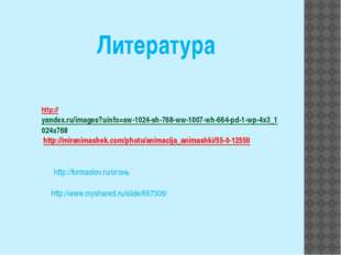 http://yandex.ru/images?uinfo=sw-1024-sh-768-ww-1007-wh-664-pd-1-wp-4x3_1 024