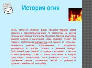 Огонь является основной фазой процессагоренияи имеет свойство к самораспрос