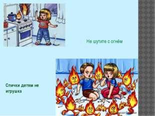 Спички детям не игрушка Не шутите с огнём