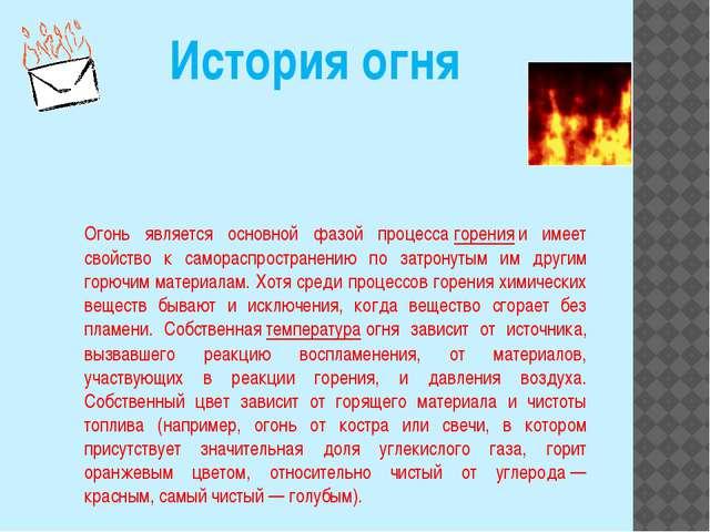 Огонь является основной фазой процессагоренияи имеет свойство к самораспрос...