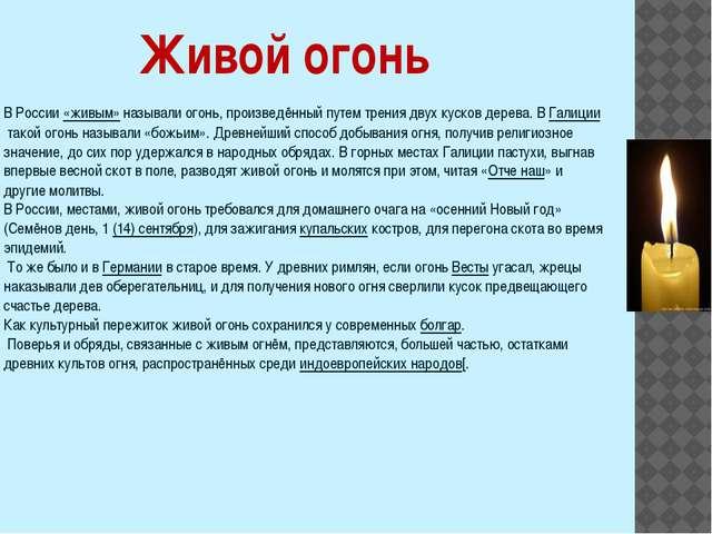 В России«живым»называли огонь, произведённый путем трения двух кусков дере...