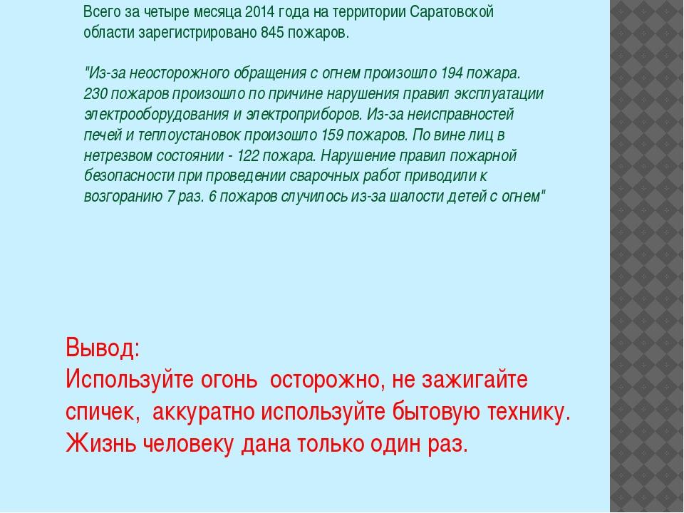 Всего за четыре месяца 2014 года на территории Саратовской области зарегистри...