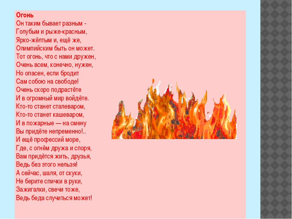 Огонь Он таким бывает разным - Голубым и рыже-красным, Ярко-жёлтым и, ещё же,...