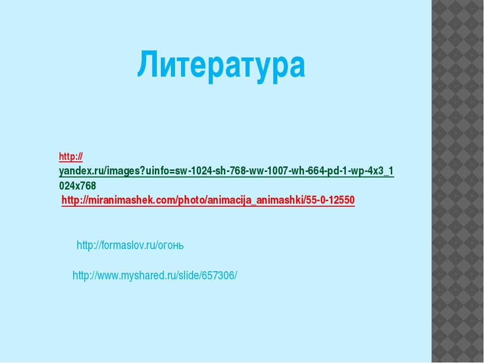 http://yandex.ru/images?uinfo=sw-1024-sh-768-ww-1007-wh-664-pd-1-wp-4x3_1 024...