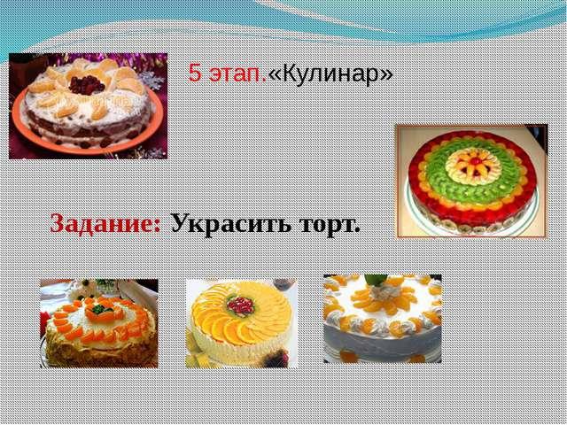 5 этап.«Кулинар» Задание: Украсить торт.