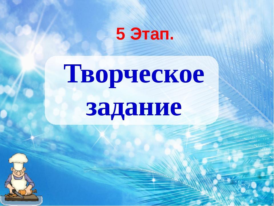 Творческое задание 5 Этап.