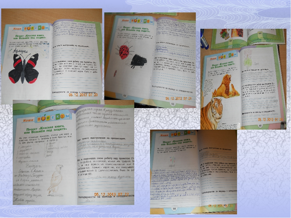 Как сделать книгу 4 класс