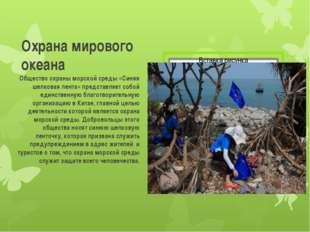 Охрана мирового океана Общество охраны морской среды «Синяя шелковая лента» п