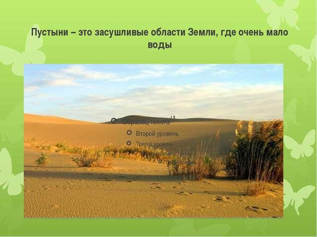 Пустыни – это засушливые области Земли, где очень мало воды