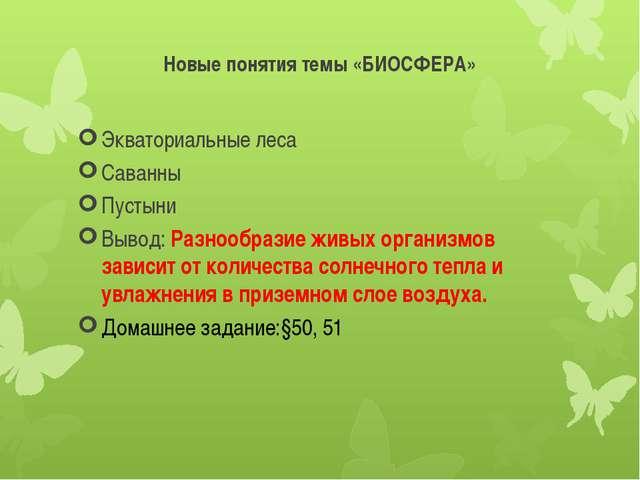 Новые понятия темы «БИОСФЕРА» Экваториальные леса Саванны Пустыни Вывод: Разн...