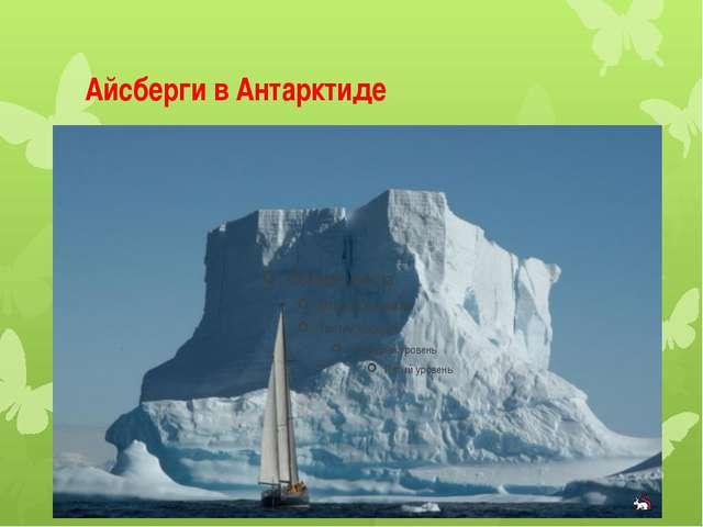 Айсберги в Антарктиде