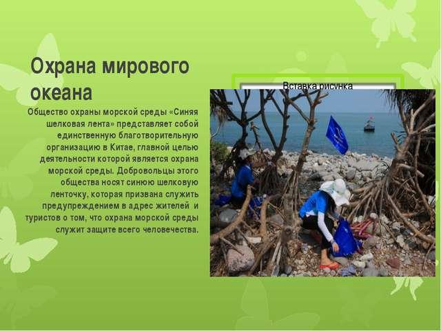 Охрана мирового океана Общество охраны морской среды «Синяя шелковая лента» п...