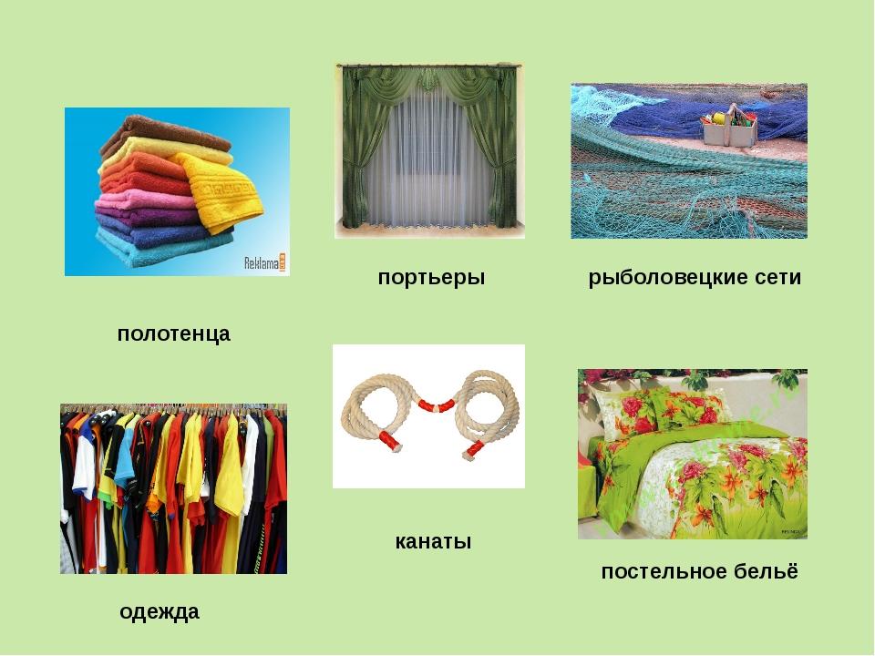 полотенца портьеры рыболовецкие сети одежда канаты постельное бельё