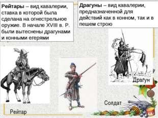 Драгун Солдат Рейтар Драгуны – вид кавалерии, предназначенной для действий ка
