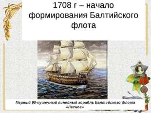 Первый 90-пушечный линейный корабль Балтийского флота «Лесное» 1708 г – начал