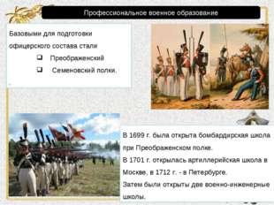 В 1699 г. была открыта бомбардирская школа при Преображенском полке. В 1701 г