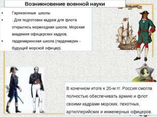 В конечном итоге к 20-м гг. Россия смогла полностью обеспечивать армию и флот