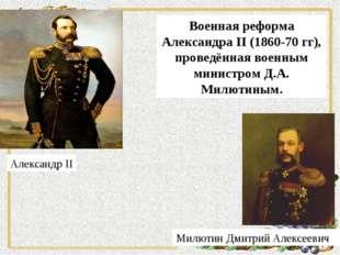 Александр II Милютин Дмитрий Алексеевич Военная реформа Александра II (1860-7