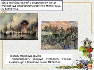 создать массовую армию ликвидировать военную отсталость России, выявленную в