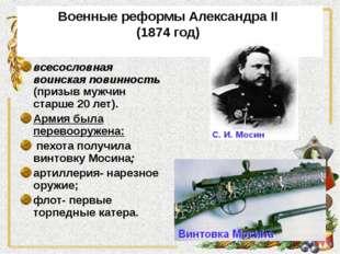 Военные реформы Александра II (1874 год) всесословная воинская повинность (пр