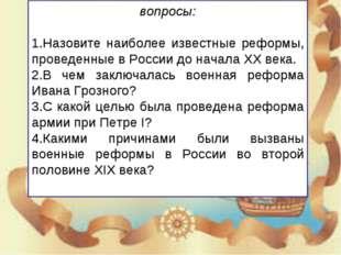 вопросы: Назовите наиболее известные реформы, проведенные в России до начала