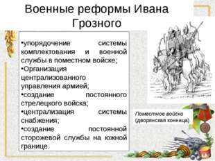 упорядочение системы комплектования и военной службы в поместном войске; Орг