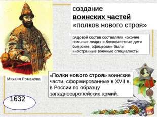 Михаил Романова рядовой состав составляли «охочие вольные люди» и беспоместны