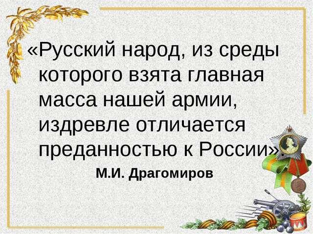 «Русский народ, из среды которого взята главная масса нашей армии, издревле...