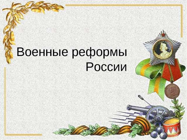 Военные реформы России