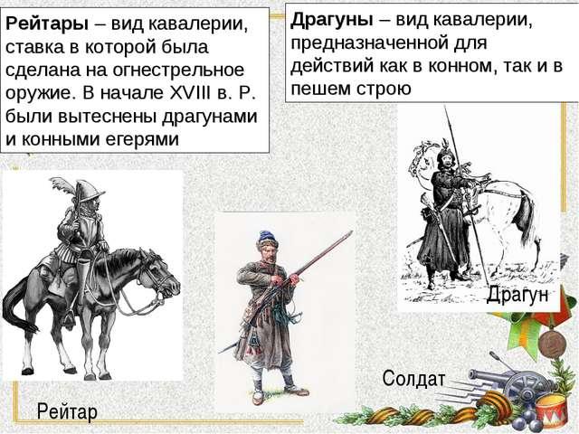 Драгун Солдат Рейтар Драгуны – вид кавалерии, предназначенной для действий ка...