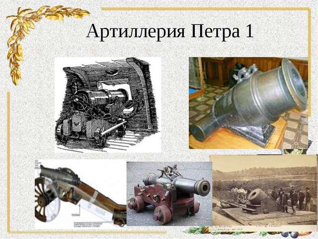 Артиллерия Петра 1