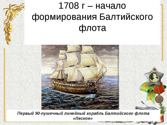 Первый 90-пушечный линейный корабль Балтийского флота «Лесное» 1708 г – начал...