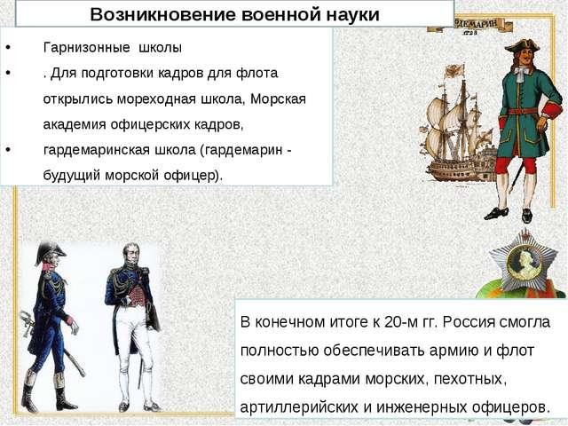 В конечном итоге к 20-м гг. Россия смогла полностью обеспечивать армию и флот...