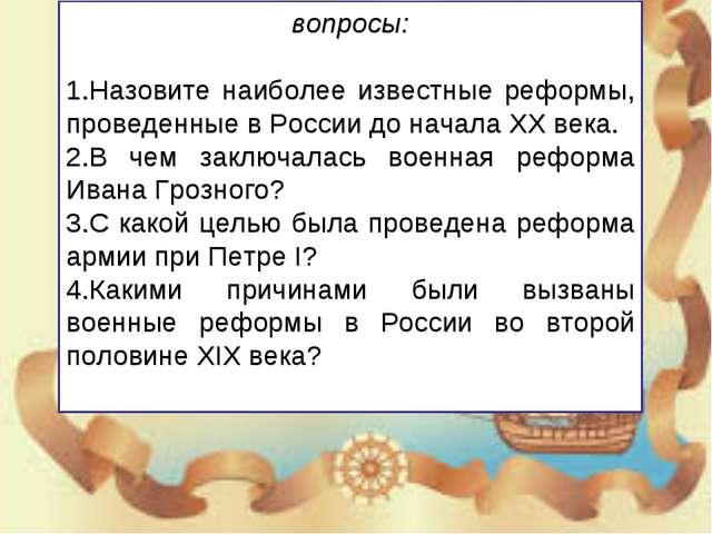 вопросы: Назовите наиболее известные реформы, проведенные в России до начала...