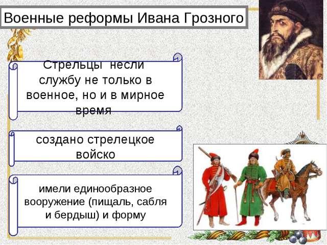 создано стрелецкое войско Стрельцы несли службу не только в военное, но и в м...