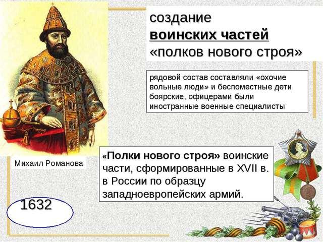 Михаил Романова рядовой состав составляли «охочие вольные люди» и беспоместны...