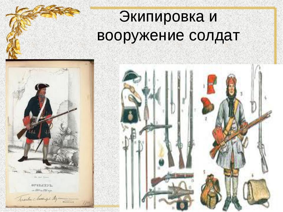 Экипировка и вооружение солдат